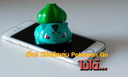 รวมสาเหตุที่มือถือบางเครื่อง ถึงเล่น Pokemon Go ไม่ได้