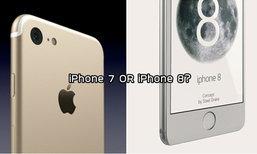 ควรซื้อ iPhone 7 ตอนนี้ หรือรออัปเกรดเป็น iPhone 8 ในปีหน้า?