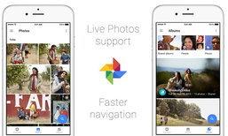 Google Photos ปล่อยอัปเดทรองรับการถ่ายภาพ Live Photo แบบเนียนบน iOS
