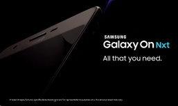 Samsung ในอินเดียเผย Teaser ของ Galaxy On NXT บอดี้โลหะทั้งเท่ง