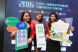 เปิดตัว WeChat Pay อย่างเป็นทางการแล้ววันนี้