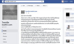 คนออนไลน์ช๊อค+อึ้ง เว็บแปลซีรี่ย์ดัง โคตรฮิต กำลังทำการหยุดเผยแพร่ละคร