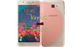 ขาย Galaxy J5 Prime ราคา 3,900 บาท จากปกติ 7,900 บาท