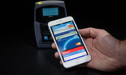 Apple Pay เปิดให้บริการแล้วในญี่ปุ่น