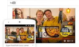 YouTube ออกเครื่องมือ End Screens สำหรับโปรโมตวิดีโอหลังเล่นวิดีโอจบแล้ว