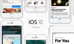 Apple ปลื้ม iOS 10 มีคนใช้งานกว่า 60% ของผู้ใช้งาน iOS ทั้งหมด