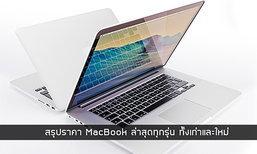 สรุปราคา MacBook Pro 2016 และ MacBook รุ่นเก่าทุกรุ่น อัปเดตล่าสุด