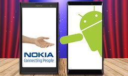 ย้อนอดีตทำไม Nokia ถึงกลายเป็นยักษ์ล้ม และสิ่งที่ Nokia ควรทำถ้าหากต้องการประสบความสำเร็จ