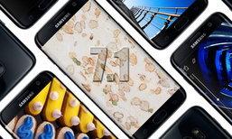 Samsung Galaxy S7 และ S7 edge อาจจะอัปเดทข้ามไปที่ Android 7.1