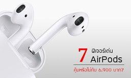 7 ฟีเจอร์หลักของ AirPods หูฟังไร้สายนวัตกรรมล่าสุดจาก Apple จะโดดเด่นคุ้มค่ากับการลงทุนหรือไม่