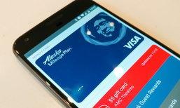 Android Pay เปิดให้บริการใน นิวซีแลนด์ แล้ววันนี้