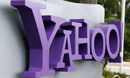 ปิดตำนาน บริษัท Yahoo เปลี่ยนชื่อเป็น Altaba, Marissa Mayer ลาออกจากตำแหน่งบอร์ด