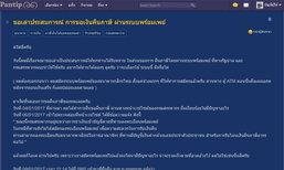 สรรพากรยืนยันคืนภาษีผ่านพร้อมเพย์ทุกธนาคาร หลังมีประเด็นส่งเรื่องให้กรุงไทยก่อน