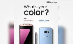 วางขายแล้ว!! Samsung Galaxy s7 / s7 edge สองสีใหม่