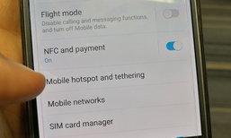 แนะนำวิธีแชร์อินเทอร์เน็ตจากมือถือ Android สู่อุปกรณ์อื่น ๆ แบบง่าย ๆ ที่ใคร ๆ ก็ทำได้