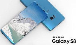 หลุดภาพตัวเครื่อง Samsung Galaxy S8 คาดจัดเต็มครั้งใหญ่ด้วยจอโค้ง 6.2 นิ้ว