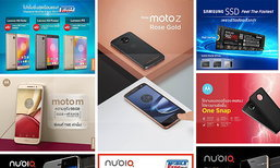 รวมโปรโมชั่นมือถือเด็ดในงาน Thailand Mobile Expo 2017