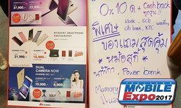 รวมป้ายโปรโมชั่น ที่คุณเห็นแล้วต้องทึ่งในงาน Thailand Mobile Expo 2017