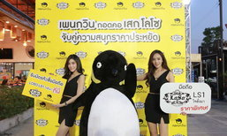 ซิมเพนกวิน จัดโปรโมชั่น ร่วมกับมือถือ LOSO LS1 ใจสั่งมา
