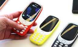 ไขข้อข้องใจ Nokia 3310 รองรับ 3G และใช้งานในประเทศไทยได้หรือไม่ เล่น Facebook ได้อย่างไร ?เรามีคำตอบ