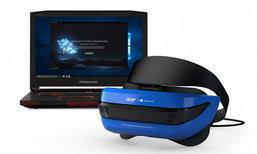 Acer เผยโฉมแว่นสามมิติ Windows Mixed Reality เวอร์ชั่นนักพัฒนา