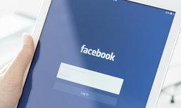 สร้างชุมชนที่ปลอดภัยยิ่งขึ้น ด้วยเครื่องมือใหม่ล่าสุดที่จะช่วยป้องกันการฆ่าตัวตายบน Facebook