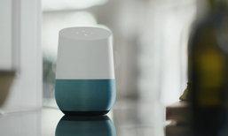 มาช้ายังดีกว่าไม่มา Google Home สามารถสั่งซื้อของด้วยเสียงพูดได้แล้ว