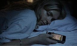 ระวัง! หน้าจอมือถือจะทำลายการนอนของคุณ…อย่างไร?