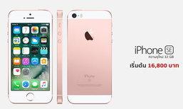 แอปเปิล ปรับความจุ iPhone SE เพิ่มเป็น 2 เท่า เริ่มที่ 32 GB ราคาเท่าเดิมที่ 16,800 บาท