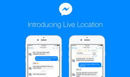 Facebook เพิ่มฟีเจอร์ Live Location ตามทั้งเพื่อนและสามีผ่าน Messenger ได้แล้ววันนี้