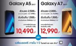 Samsung Galaxy A5 เหลือ 10,490 บาท A7 เหลือ 12,990 บาท อย่างนี้ ไม่ซื้อไม่ได้แล้ว!
