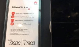 เคาะราคา Huawei P10 และ P10 Plus ไทยแล้ว เริ่มต้นที่ 17,900 บาท