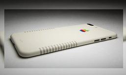 หาก iPhone ยังไม่มีสีที่ถูกใจ เชิญพบ iPhone 7 Plus Retro Edition ที่มาพร้อมสีตามสไตล์ครื่อง Mac