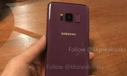 หลุดสีใหม่ของ Samsung Galaxy S8 คือ สีม่วง