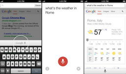 Chrome รุ่นใหม่หวังข่ม Siri ใน iPhone