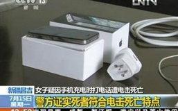 ผลพิสูจน์เบื้องต้น แอร์ฯ สาวชาวจีน โดนไฟช็อต หลังชาร์จ iPhone 5 ที่แท้ใช้ที่ชาร์จแบตเตอรี่ปลอม