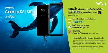 โปรโมชั่น Galaxy S8 AIS