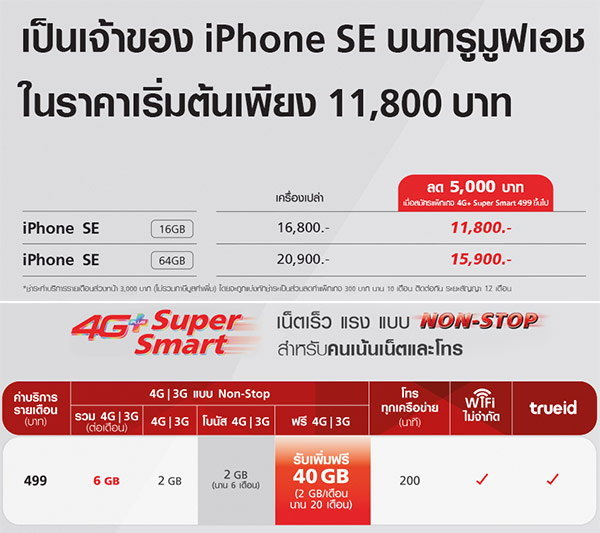 iphone se true