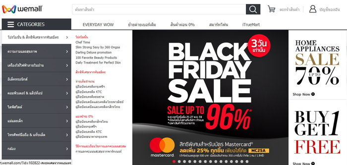 Black Friday ที่ Wemall