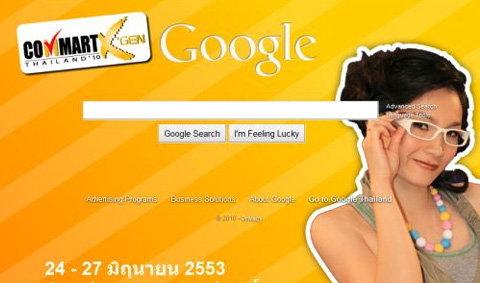 เปลี่ยนแบคกราวด์ Google ได้แล้ว!!!