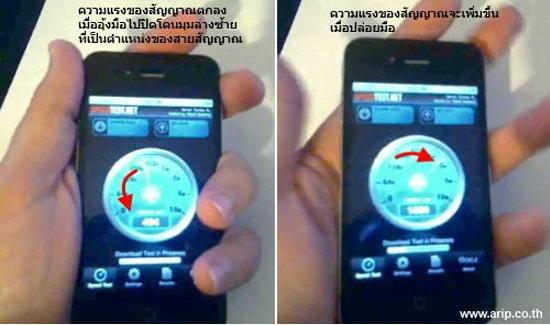 จอบส์แจงถือ iPhone 4 ถูกวิธีไม่มีปัญหา