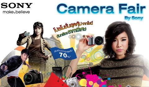 โซนี่ผุดแคมเปญ Camera Fair by Sony