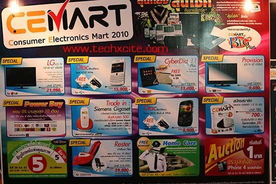 งาน CEMART 2010 ฉบับ -กวน มึน งง