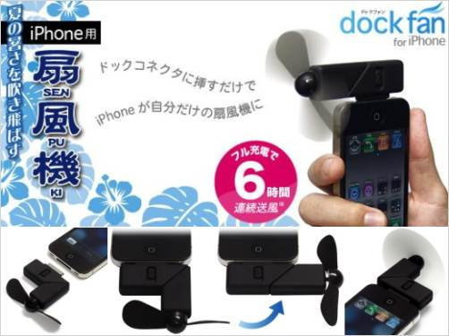 Dock Fan เย็นสบายด้วยพัดลม iPhone