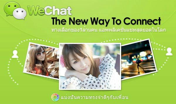 จับตามองแอพพลิเคชั่นจากแดนมังกร WeChat ที่ท้าล้มยักษ์อย่าง whatsapp และ LINE