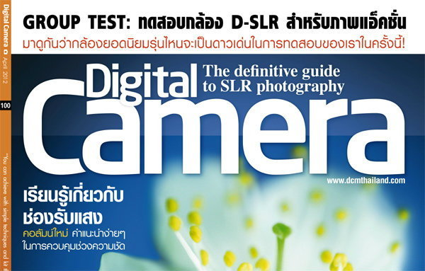 Digital Camera  ISSUE 100 / April 2012