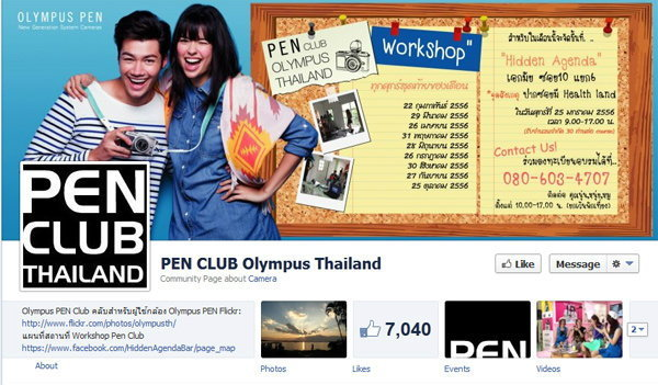 PEN Club Photo Contest (กิจกรรม)