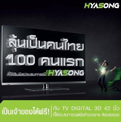 ลุ้นเป็น 100 คนแรกที่จะได้สัมผัสประสบการณ์ Hyasong