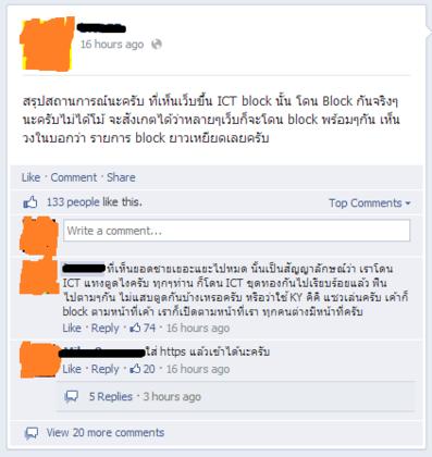 จบกัน! ICT สั่งบล็อคเว็บบิทไทย , เว็บการพนัน และเว็บดูหนังออนไลน์แล้ว