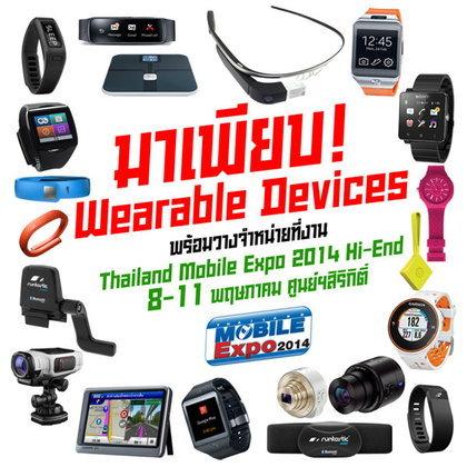 มาเพียบ! Wearable Devices เทคโนโลยีไฮเทคสุดอินเทรนด์